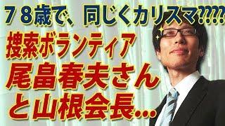 歳は同じだがエライ違い!捜索ボランティアの尾畠春夫さんと山根会長...|竹田恒泰チャンネル2 thumbnail