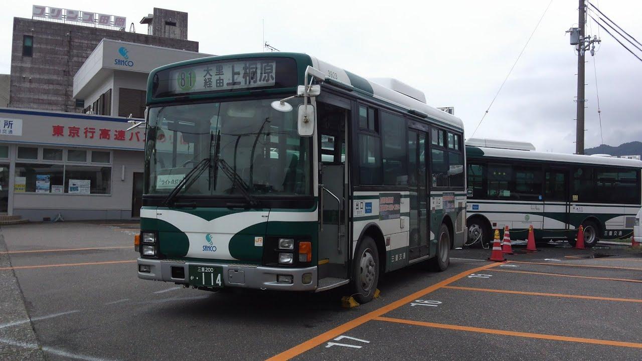 の z 旅 ローカル バス 路線 動画 乗り継ぎ