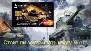 Стоит ли делать себе банковскую карту World of Tanks?