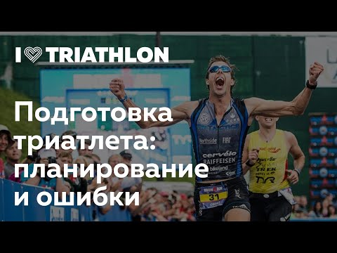 Подготовка триатлета: планирование и ошибки. Triathlon University в I Love Supersport.
