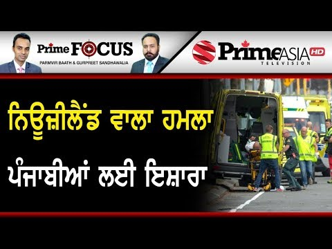 Prime Focus (427) || New Zealand Mosque Incidence Aftermath - Things NRI`s Should Keep in Mind...