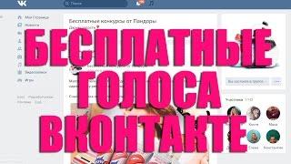 WenLeft- Как получить голоса ВКонтакте БЕСПЛАТНО! БЕЗ ПРОГРАМ!!!