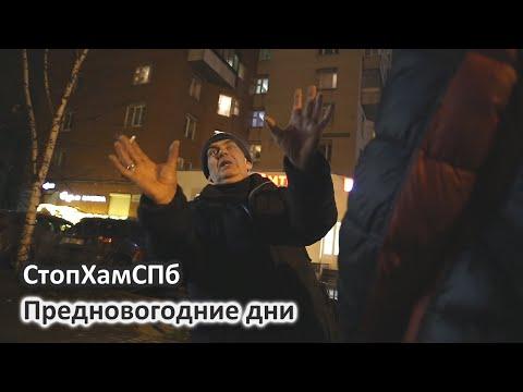 СтопХамСПб - Предновогодние
