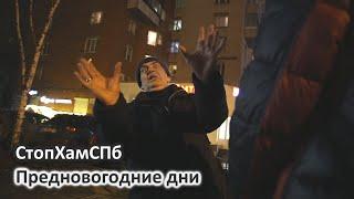 СтопХамСПб - Предновогодние дни