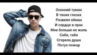 Lx24 - Уголёк Текст