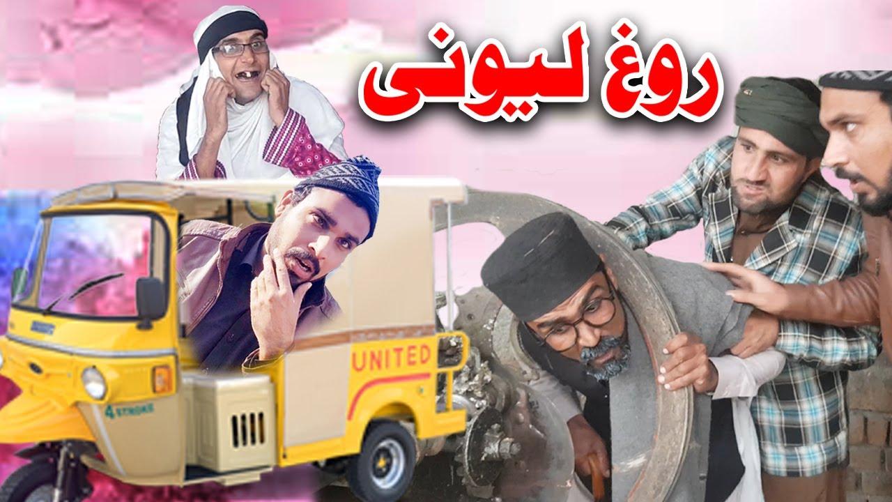 Rogh Lewani Pashto Funny Video By Chapa Vines 2020