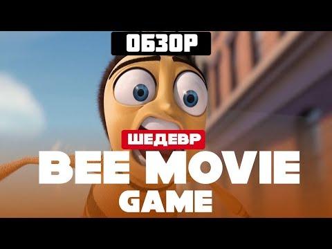 Обзор игры Bee Movie Game