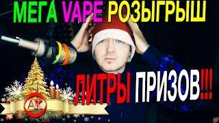 ✅МЕГА УБЕР VAPE розыгрыш, ЛИТРЫ жидкости для электронных сигарет, ВЕЙП ништяки на Новый Год!