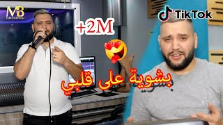 Cheb Aymen ( Twahachtha Ma Nakdabch_ بشوية على قلبي ) Clip Officiel 2020 أغنية التي ينتظرها الجميع