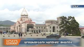ԼՂՀ ում աճել է անկախության կողմնակիցների, ինչպես նաեւ Հայաստանին միանալ ցանկացողների թիվը