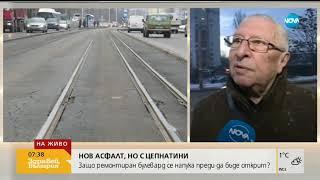 Защо ремонтиран булевард се напука преди да бъде открит - Здравей, България (15.01.2019)