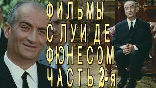Фильмы с Луи де Фюнесом на советском экране  (часть 2-я)
