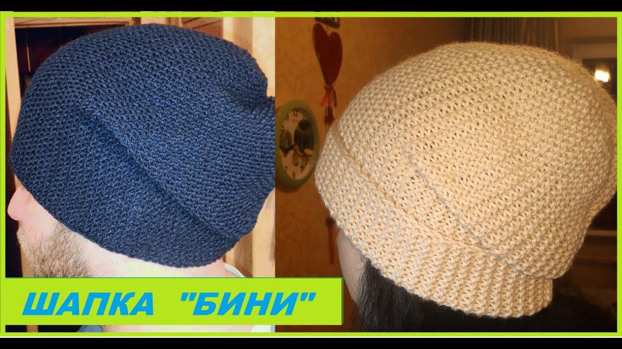 схема мужскую шапку спицами