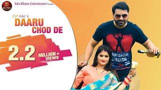 DAARU CHOD DE II New Haryanvi Song 2019   Vicky Kajla, Anjali Raghav   Monika Sharma   Kala Niketan