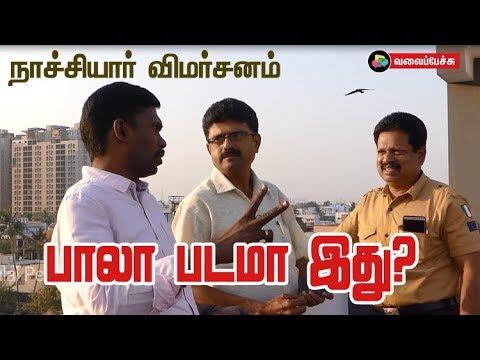 Naachiyaar Movie Review - Jyothika - G. V. Prakash Kumar - Valai Pechu