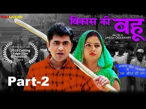 विकास की बहु VIKAS KI BAHU Part-2 | Uttar Kumar | Kavita Joshi | Dinesh Choudhary