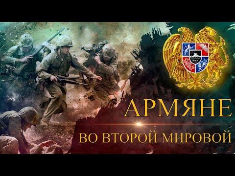 АРМЯНЕ ВО ВТОРОЙ МИРОВОЙ!!!