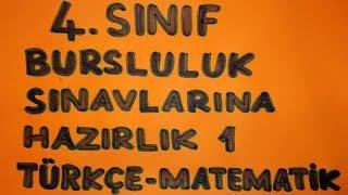 4. Sınıf Bursluluk Sınavlarına Hazırlık 1. Bölüm   Türkçe ve Matematik Çözümlü Sorular Video