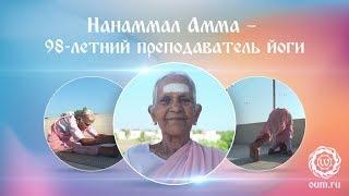 Нанаммал Амма – 98-летний преподаватель йоги