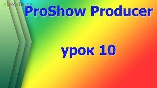 ProShow Producer Используем вместо стилей видео и вставляем в них фото