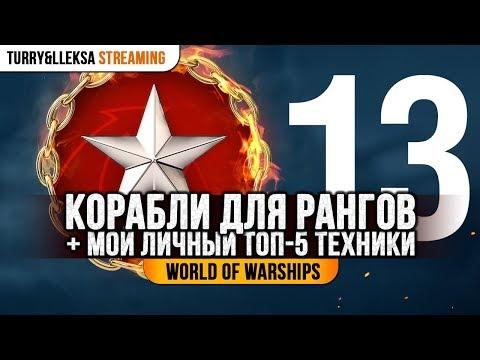 👍 КОРАБЛИ ДЛЯ РАНГОВЫХ БОЕВ 👍 МОЙ ТОП-5 World Of Warships