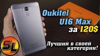 полный обзор OUKITEL U16 Max - Android 7.0 , 3 ГБ RAM и 32 ГБ ROM