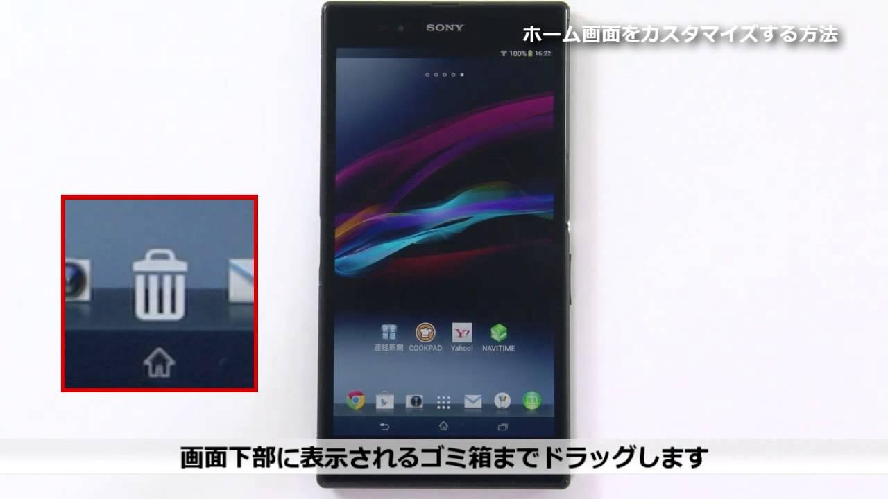 ソニー タブレット ホーム画面をカスタマイズする方法(Xperia Z ...
