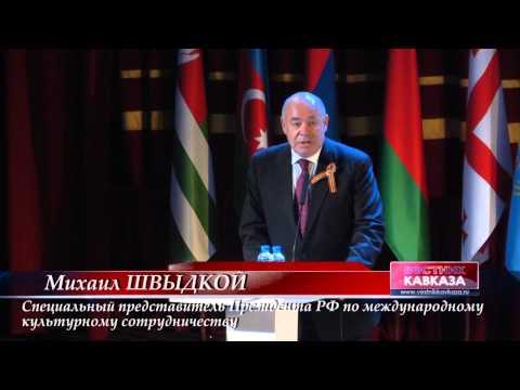 видео: Международный форум «Великая Победа, добытая единством»