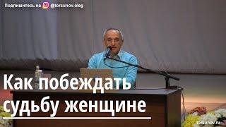 торсунов О.Г.  Как побеждать судьбу женщине
