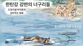 한탄강 강변의 너구리들 - 이솝우화 - 조용하게 읽어주…