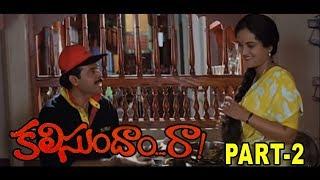 Video Kalisundam Raa Full Movie Parts: 02/10 | Venkatesh | Simran download MP3, 3GP, MP4, WEBM, AVI, FLV November 2017