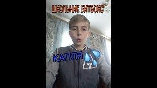 12-ТИ ЛЕТНИЙ ШКОЛЬНИК УЧИТ БИТБОКС-КАПЕЛЬКА БЕЗ РУК