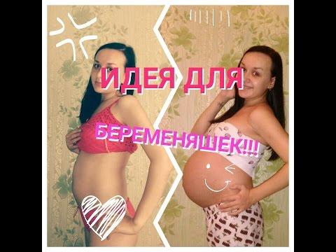 Моя БЕРЕМЕННОСТЬ !!! Идея для фото на память !