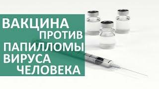 Папилломавирусная инфекция. 💉 Вакцина против папилломавирусной инфекции. ЦЭЛТ.