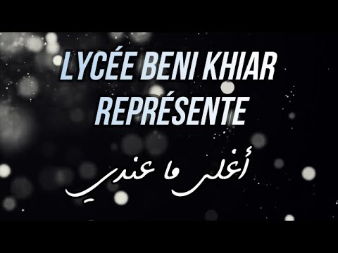 ✪ Lycée Beni Khiar ✪ Bac 2020 ✪ Piste 6 : أغْــلـَـى مـَـــا عنْـــــدِي ✪