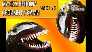 Как сделать маску Венома своими руками.Часть 2/How to create a Venom mask(Привет всем. Это видео посвящено созданию маски Венома из вселенной Человека-паука. Видео содержит некотор..., 2016-10-30T20:10:12.000Z)