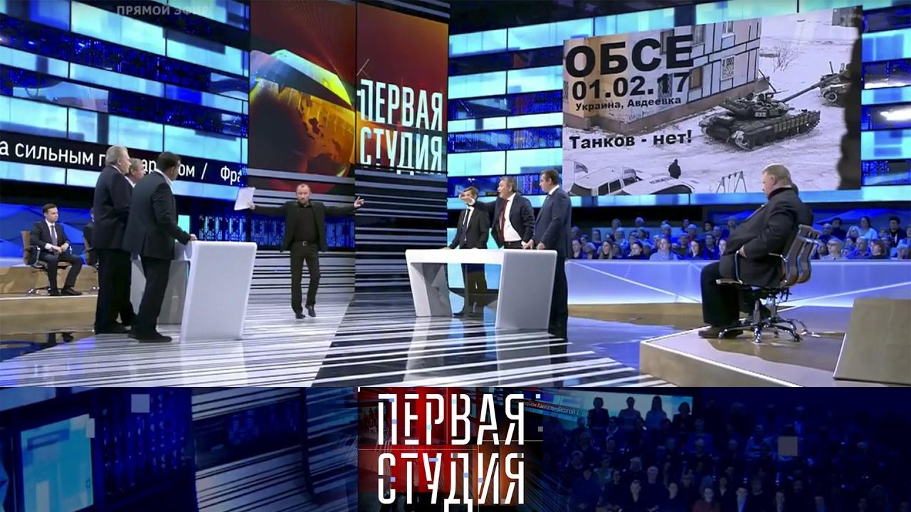 Принудятли Донбасс кмиру? Первая Студия. Выпуск от03.02.2017