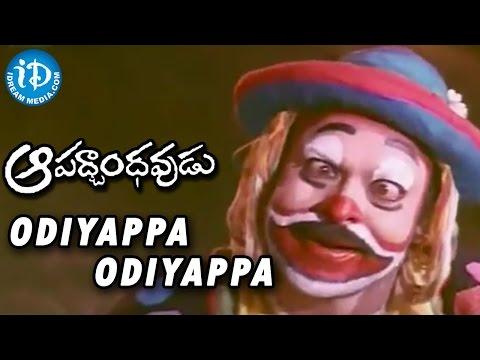 Aapadbandhavudu Movie || Odiyappa Odiyappa Video Song || Chiranjeevi, Meenakshi Seshadri