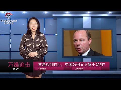 中美贸易战何时止,中国为何又不急于谈判了?(《万维追击》 20181020)