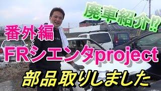 SR20搭載シエンタ制作日記【番外編】