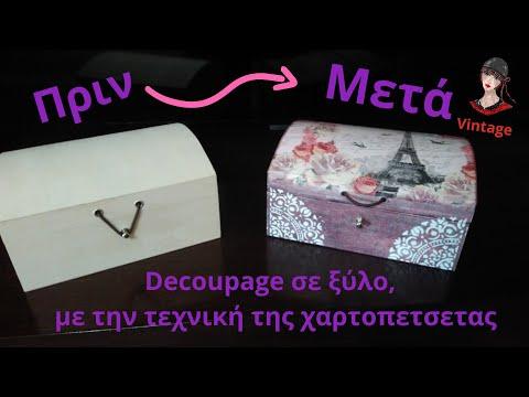 Vintage decoupage σε ξύλινο κουτί, με χαρτοπετσέτα...Vintage decoupage in wooden box with napkins