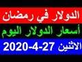 سعر الدولار اليوم الاثنين 27-4-2020 في السوق السوداء والبنوك في تعاملات رمضان !