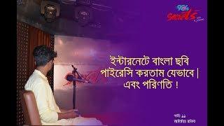 SECRETS I Epi : 99 I RJ Kebria I Dhaka fm 90.4I Rakib