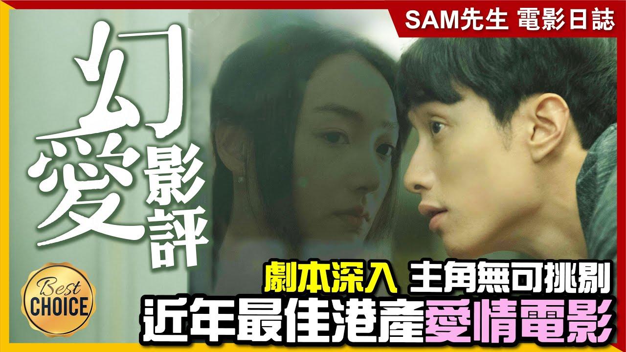 🎬 幻愛 | 劇透影評 | 近年最好的港產愛情電影 從角色心理出發的愛情故事 男女主角表現接近滿分 | Beyond the Dream | Sam先生🎬