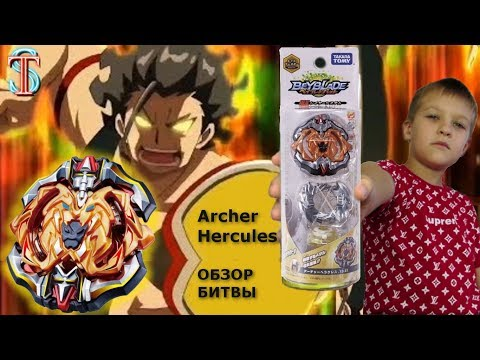 Бейблэйд 3 сезон ГЕРКУЛЕС (Archer Hercules) - обзор, битвы. Мультик Beyblade Burst Super Z