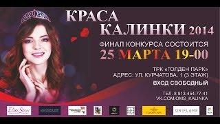 Краса Калинки-2014