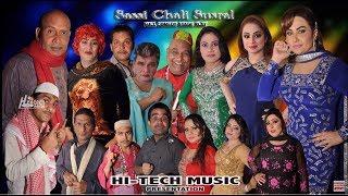 SASSI CHALI SUSRAL (Full Drama) - 2018 NEW PAKISTANI COMEDY STAGE DRAMA (PUNJABI)