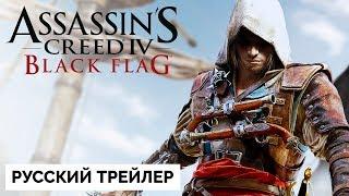 Assassin's Creed IV: Black Flag  - Русский трейлер [DUB]