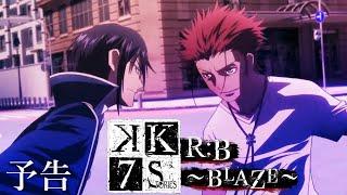 劇場アニメーションK SEVEN STORIES Episode 1 「R:B ~BLAZE~」7月7...