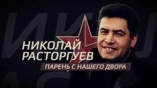 Николай Расторгуев. Парень с нашего двора. Документальный фильм